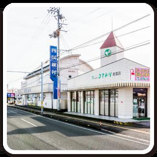 手芸のコマドリ 南国店
