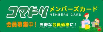 コマドリ メンバーズカード