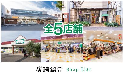 店舗紹介 Shop List