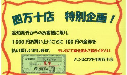 四万十店限定 特別企画!