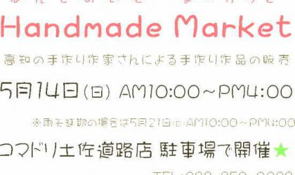 ハンドメイドマーケット開催!