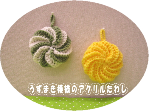 かぎ針 編み たわし 図 アクリル うずまき