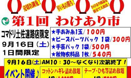 土佐道路店限定!9/16(土)第1回 わけあり市 開催