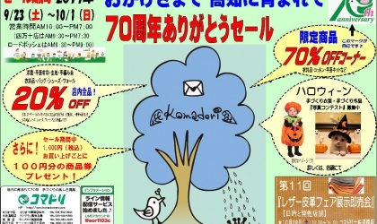 【終了しました】70周年ありがとうセール9月23日(土)スタート!