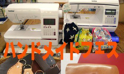 コマドリ土佐道路店『ハンドメイドフェス』11月19日(日)開催決定