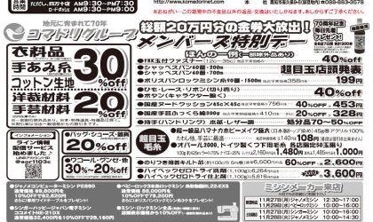 【終了しました】メンバーズ特別デー11/27(月)~12/3(日)まで開催!