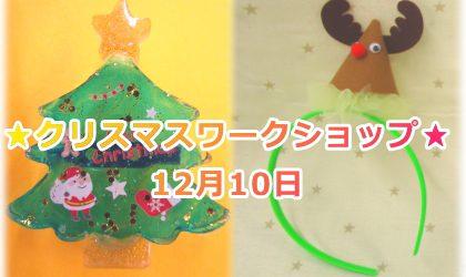 クリスマス★ワークショップ 12月10日開催