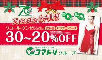【終了しました】クリスマスセール12/8(金)~12/25(月)開催中♪