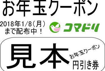 【配布は終了しました】お年玉クーポン券配布中!1/8(月)まで