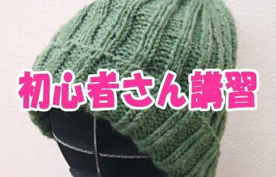 初心者さん編み物講習❤棒針あみのキャップ