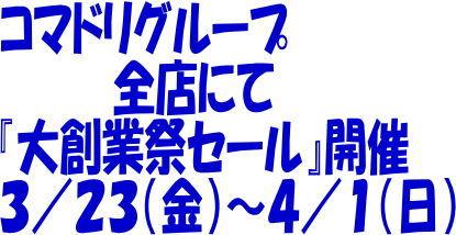 【終了しました】大創業祭セール3月23日(金)~4月1日(日)まで開催♪