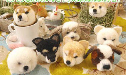 【終了しました】アラン模様の丸底バック&犬ぽんぽんデモ講習会   4月7日