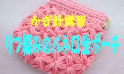 【終了しました】かぎ針講習☆リフ編みのバネ口ポーチ