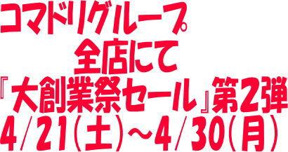 【終了しました】コマドリ「大創業祭セール第2弾」4/21(土)~4/30(月)