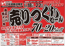 【終了しました】コマドリ土佐道路店限定『売りつくしセール』5/18(金)~22(火)