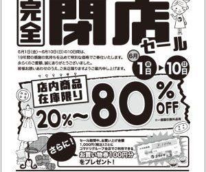 【終了しました】コマドリ南国店完全閉店セール6/1(金)~6/10(日)
