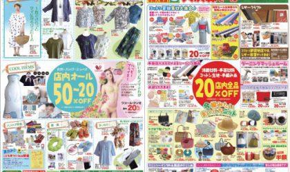 大決算セール6/23(土)~6/29(金)まで