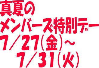 【終了しました】コマドリグループ『真夏のメンバーズ特別デー』7/27(金)~7/31(火)