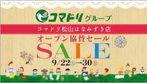 【終了しました】コマドリ松山はなみずき店オープン協賛セール(高知県内のコマドリ各店対象)