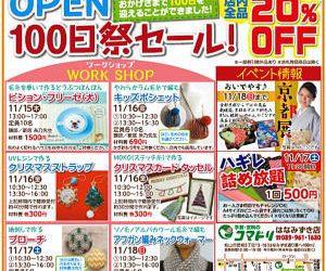 【終了しました】コマドリはなみずき店「オープン100日祭セール」   11/15(木)~11/18(日)