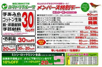 【終了しました】コマドリメンバーズ特別デー11/28(水)~12/2(日)開催!
