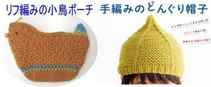 【満員になりました】コマドリはなみずき店2月の「手編み講習会」のご案内