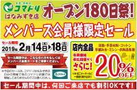 【終了しました】コマドリ松山はなみずき店限定!メンバーズ会員様限定セール明日2/14(木)スタート