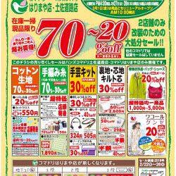 【終了しました】コマドリはりまや店・土佐道路店限定!「店内改装のための大処分セール」