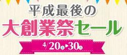 【終了しました】平成最後の大創業祭セール4/20(土)スタート!