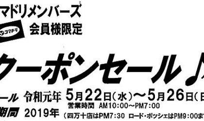 【終了しました】コマドリ全店にてお得な「クーポン券」配布5/15(水)~スタート♪