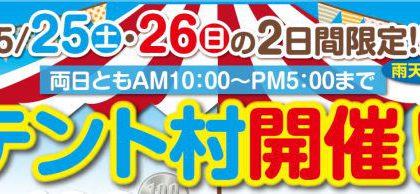 【終了しました】はなみずき店「テント村」5/25(土)26(日)2日間限定開催