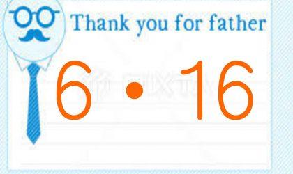感謝!父の日!