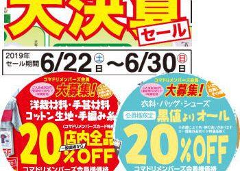 令和最初の「大決算セール」6/22(土)~6/30(日)まで