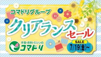 真夏のクリアランスセール7月19日(金)スタート!