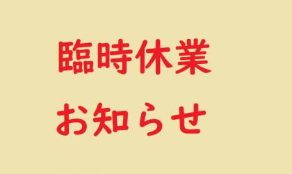台風10号接近に伴う臨時休業について~お知らせ~②
