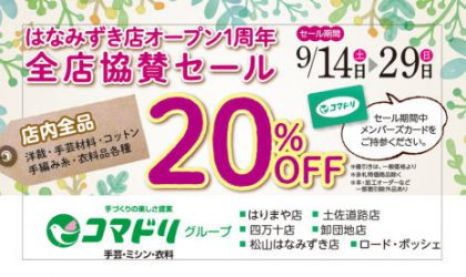 【終了しました】はなみずき店オープン1周年全店協賛セール9/14(土)スタート