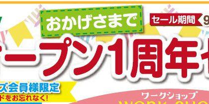 はなみずき店おかげさまでオープン1周年セール9/14(土)スタート