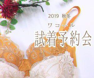 2019秋冬ワコール試着予約会