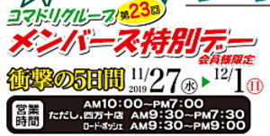 【終了しました】コマドリグループ全店「メンバーズ特別デー」11/27(水)スタート!