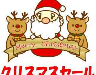 【終了しました】クリスマスセール12/13(金)スタート♪
