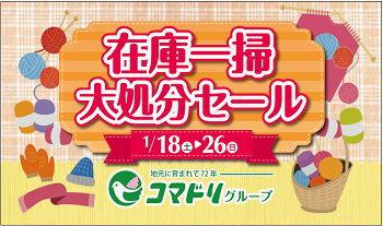 コマドリ全店「在庫一掃大処分セール」1/18(土)~1/26(日)まで開催