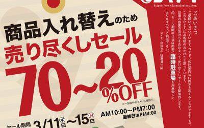 【終了しました】卸団地店限定!商品入れ替えの為の売り尽くしセール3/11(水)スタート!