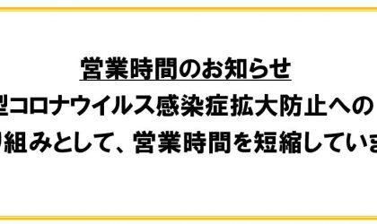 コマドリ全店対象「新型コロナウイルス感染拡大防止のための営業時間短縮」のお知らせ【6/1より】