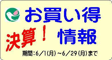コマドリ全店 「決算お買得情報」6/1~6/29