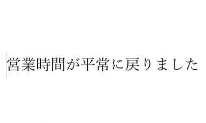 営業時間のお知らせ【7/1より】
