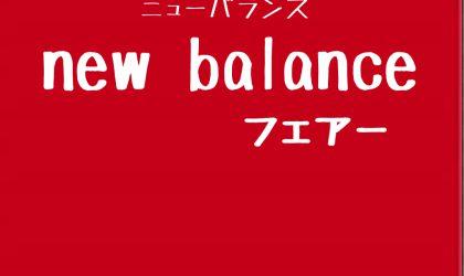 【終了しました】ニューバランス〜2020.秋.NEWモデル〜