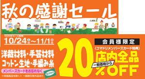 「秋の感謝セール」10/24(土)~11/1(日)開催