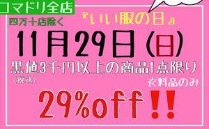 【終了しました】11月29日は、「いい服(ふく)の日」1日限定のお買い得!
