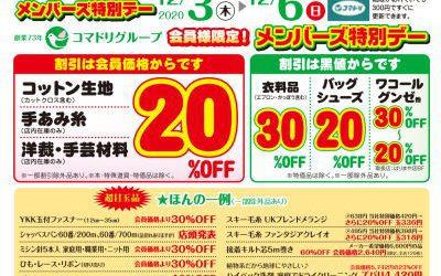 【終了しました】メンバーズ特別デー12/3(木)~12/6(日)開催