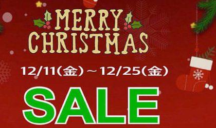 【終了しました】コマドリ全店「衣料品クリスマスセール」12/11(金)~12/25(金)開催